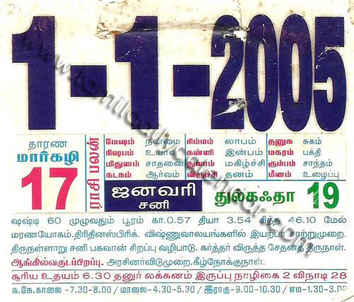 Tamil Daily Calendar 2020 January Tamil Monthly Calendar January 2005   தமிழ் தினசரி