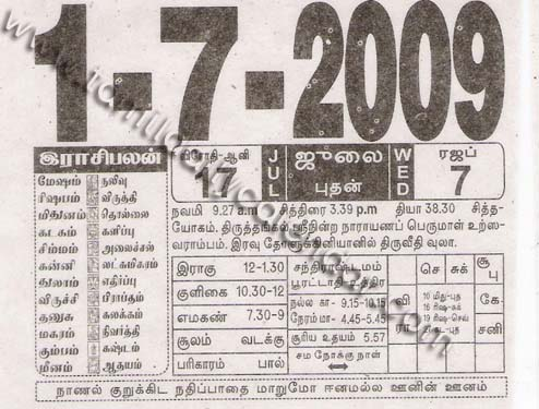 Tamil Monthly Calendar July 2009 - தமிழ் தினசரி காலண்டர் ...