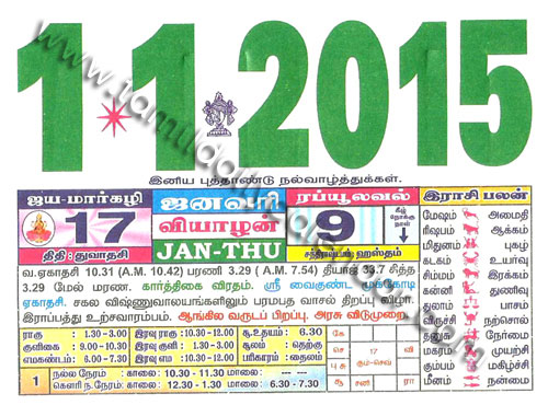 Tamil Daily Calendar 2020 Tamil Monthly Calendar January 2015   தமிழ் தினசரி