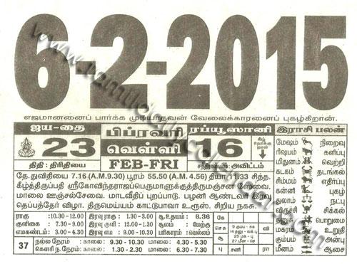 Tamil Monthly Calendar February 2015 - தமிழ் தினசரி ...