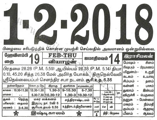 February 2020 Tamil Calendar Tamil Monthly Calendar February 2018   தமிழ் தினசரி