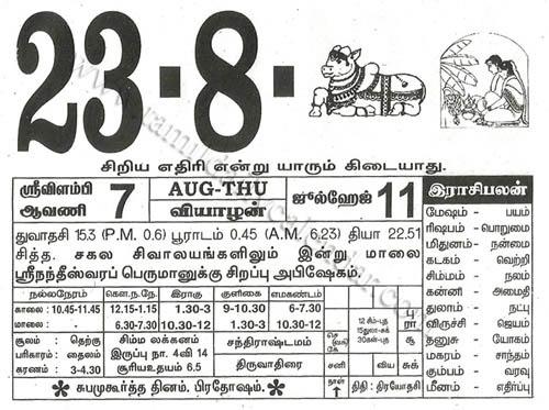 Tamil Monthly Calendar August 2018 - தமிழ் தினசரி காலண்டர் ...