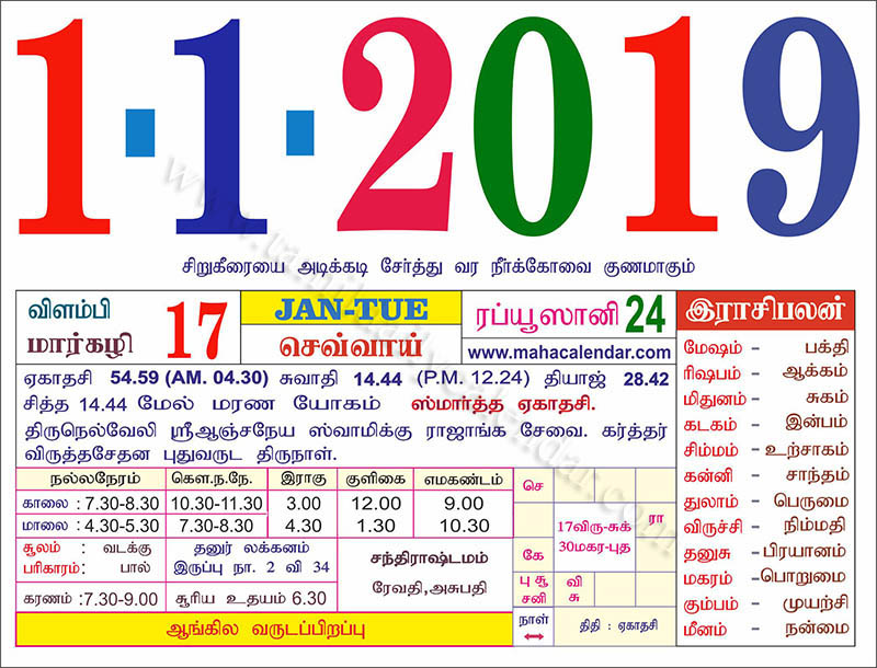Tamil Calendar January 2019 Tamil Monthly Calendar 2019   தமிழ் தினசரி