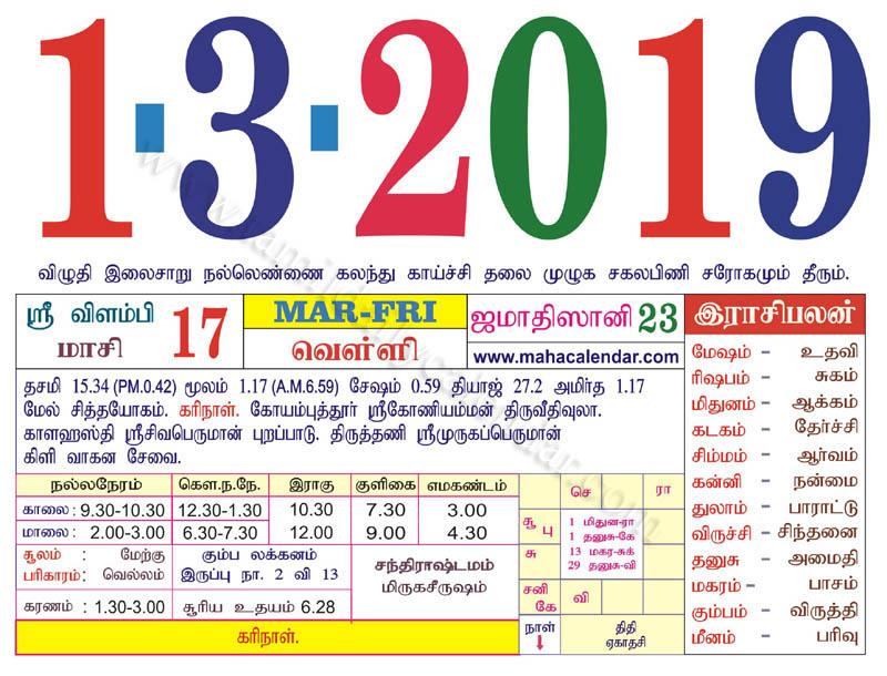 Tamil Monthly Calendar March 2019 À®¤à®® À®´ À®¤ À®©à®šà®° À®• À®²à®£ À®Ÿà®° Wedding Dates Nalla Neram