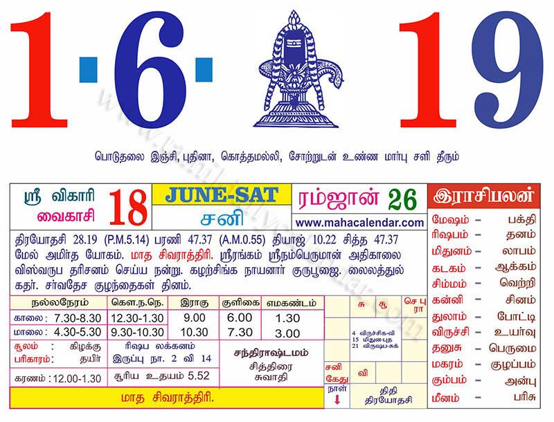 Dinamalar Tamil Monthly Calendar 2016 Pdf
