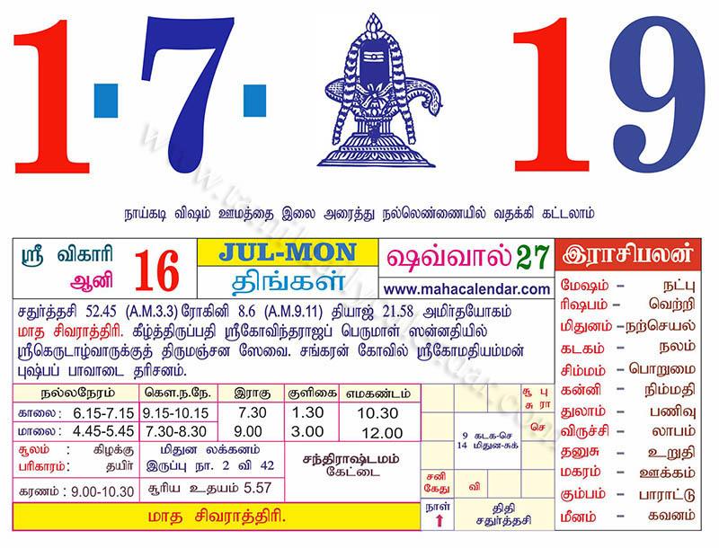 2019 Daily Calendar Tamil Monthly Calendar 2019   தமிழ் தினசரி