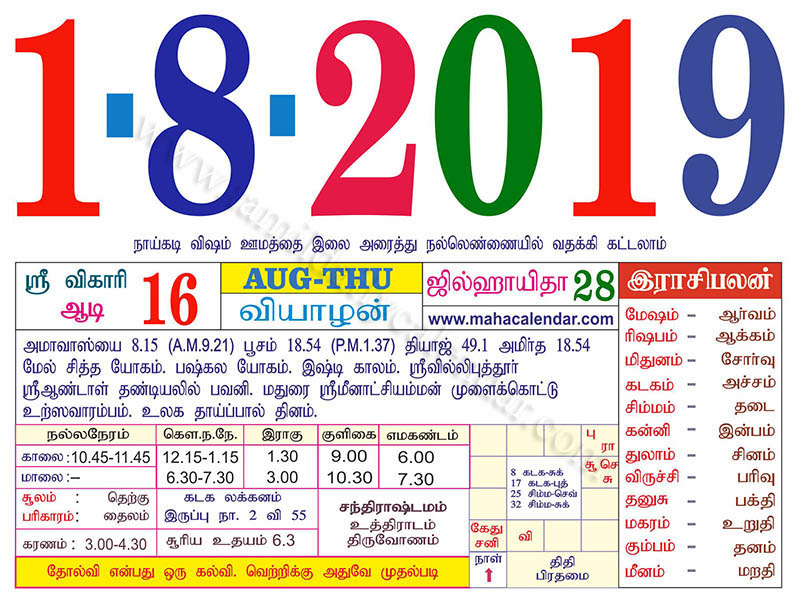 Calendar Days January 2017 To June 30 2019 Tamil Monthly Calendar August 2019   தமிழ் தினசரி