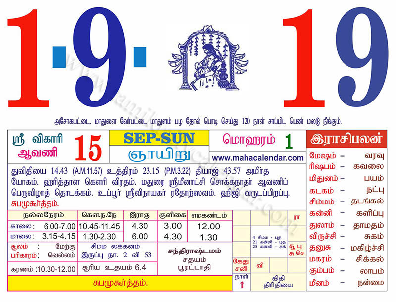 Tamil Daily Calendar 2020 Tamil Monthly Calendar September 2019   தமிழ் தினசரி