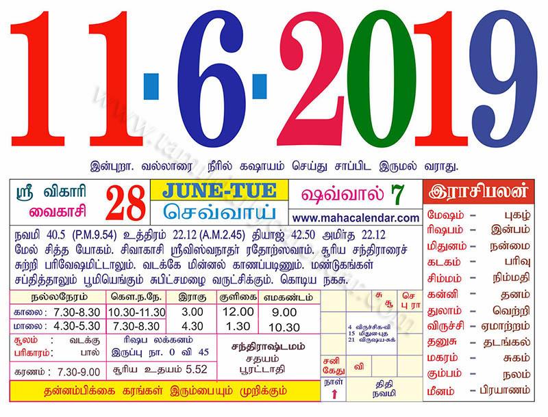 Tamil Calendar 2019 Usa Today Tamil Monthly Calendar 2019 தமிழ்