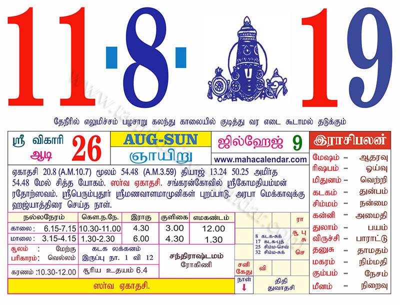 Tamil Daily Calendar 2019 - தமிழ் தினசரி காலண்டர்