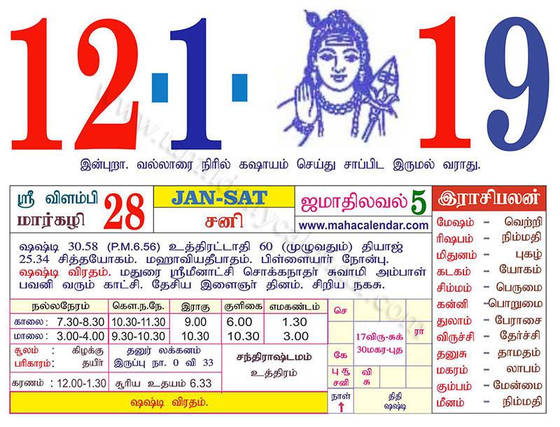 Tamil Daily Calendar 2019 January Tamil Monthly Calendar January 2019   தமிழ் தினசரி