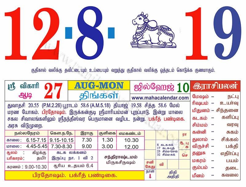 Tamil Calendar 2018 - தமிழ் தினசரி காலண்டர்