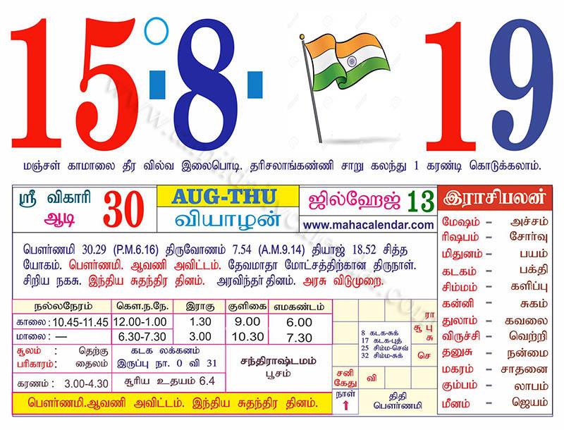 Tamil Monthly Calendar 2018 - தமிழ் தினசரி