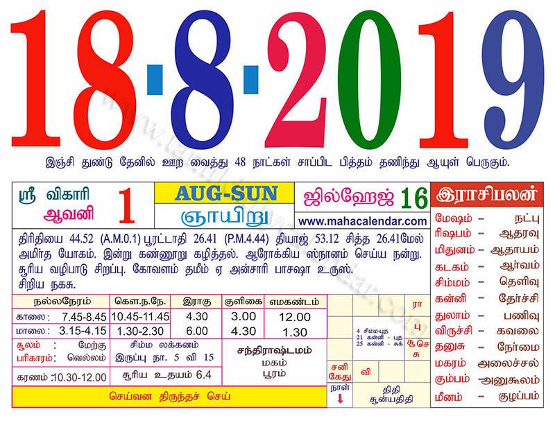 Malayalam Calendar 2019 May.Nalla Neram 2019 தம ழ த னசர க லண டர