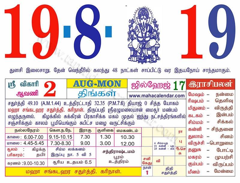 Tamil Daily Calendar.Tamil Daily Calendar 2019 தம ழ த னசர க லண டர