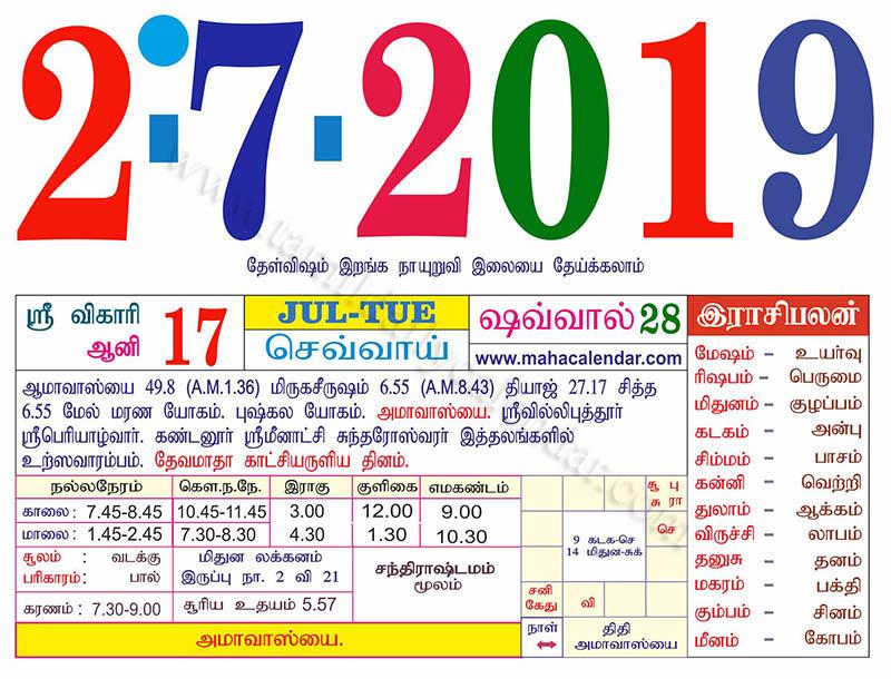 Tamil Daily Calendar 2019 Tamil Monthly Calendar 2019   தமிழ் தினசரி