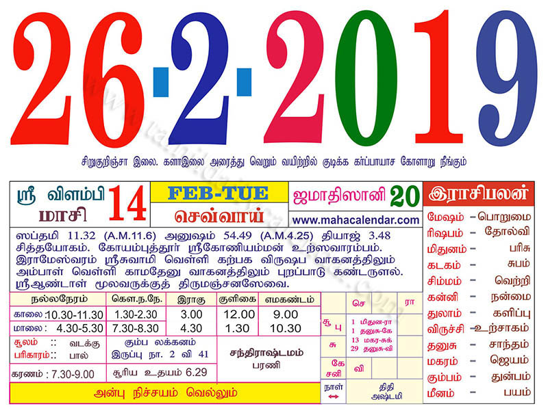 February 2019 Tamil Calendar Tamil Monthly Calendar February 2019   தமிழ் தினசரி