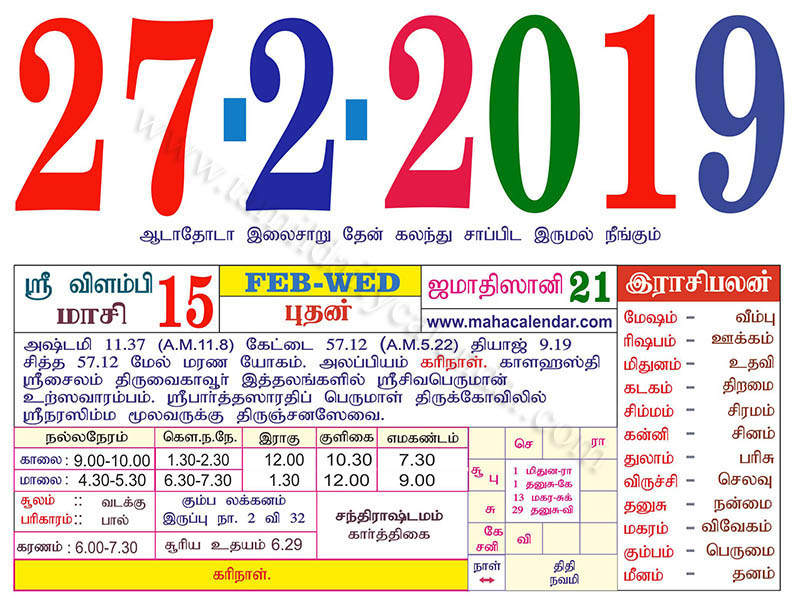 February 27 2019 Calendar Tamil Monthly Calendar February 2019   தமிழ் தினசரி