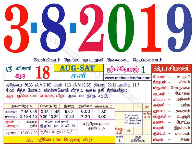 Tamil Monthly Calendar 2019 - தமிழ் தினசரி