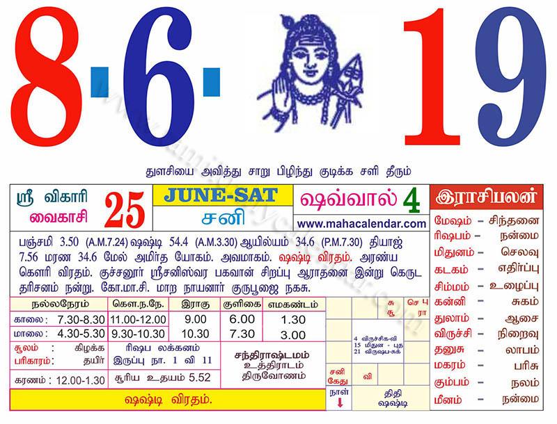 June 2019 Tamil Calendar Muhurtham