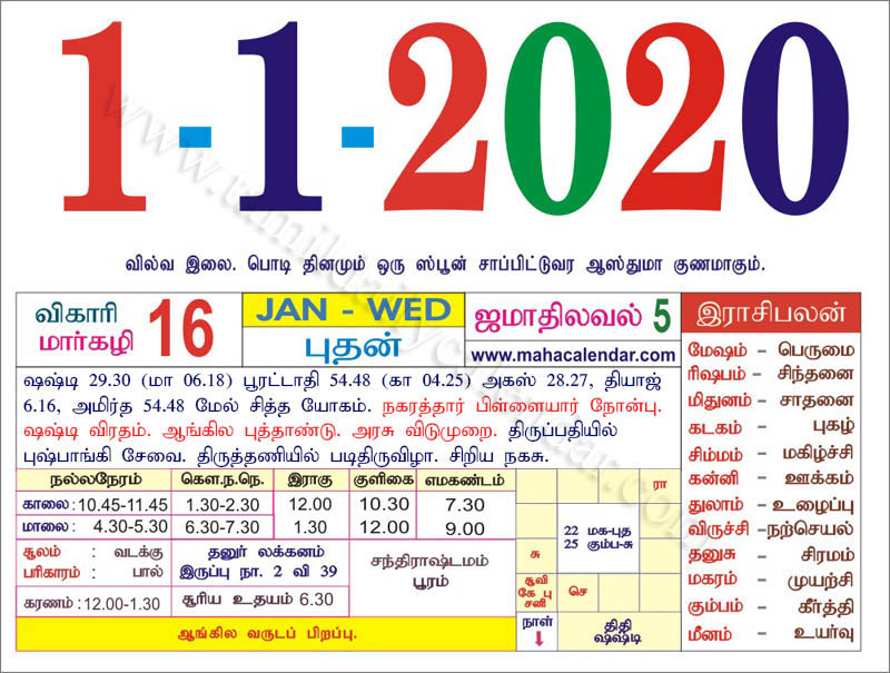 Tamil Daily Calendar 2021 August Tamil Monthly Calendar 2020   தமிழ் தினசரி