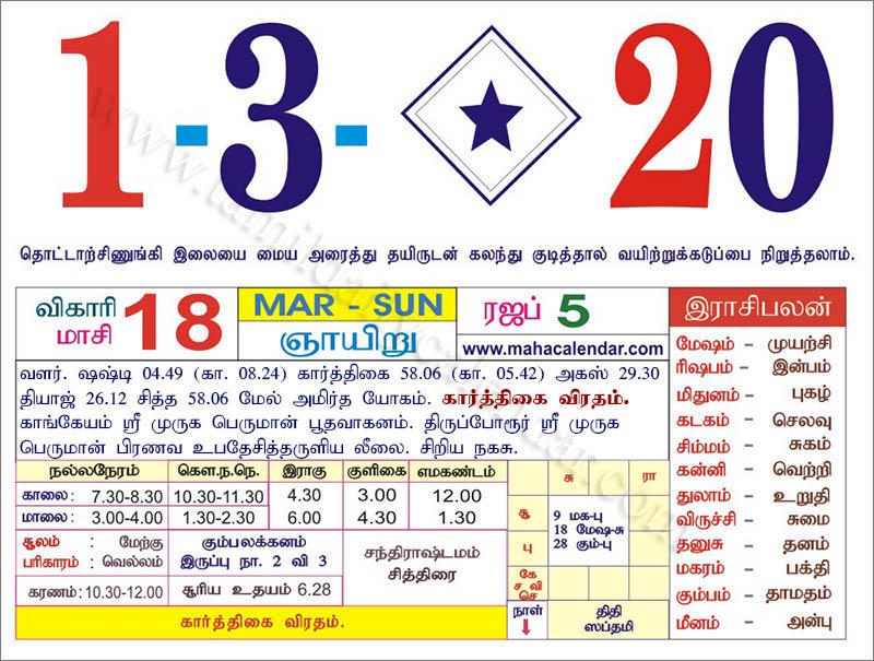 Tamil Monthly Calendar March 2020   தமிழ் தினசரி