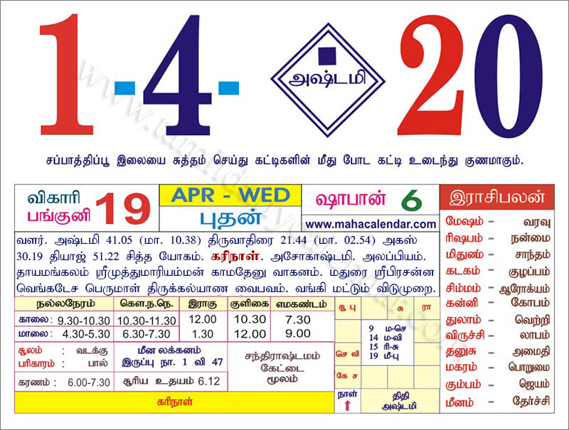 Tamil Calendar 2021 April Tamil Monthly Calendar April 2020   தமிழ் தினசரி