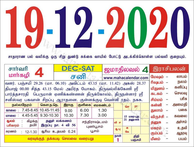 Tamil Daily Calendar 2021 2020 2019 2018 2017   2007   தமிழ்