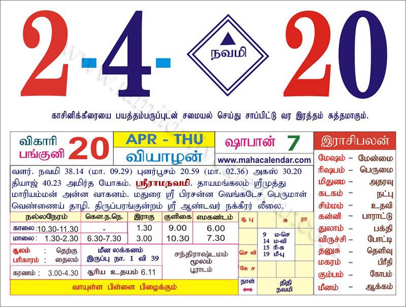 Tamil Monthly Calendar 2022.