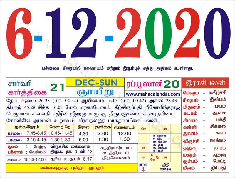 Tamil Monthly Calendar 2020 À®¤à®® À®´ À®¤ À®©à®šà®° À®• À®²à®£ À®Ÿà®° Wedding Dates Nalla Neram