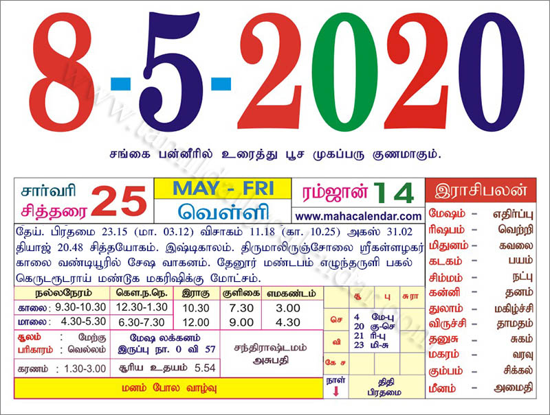 Tamil Calendar 2021 May Background
