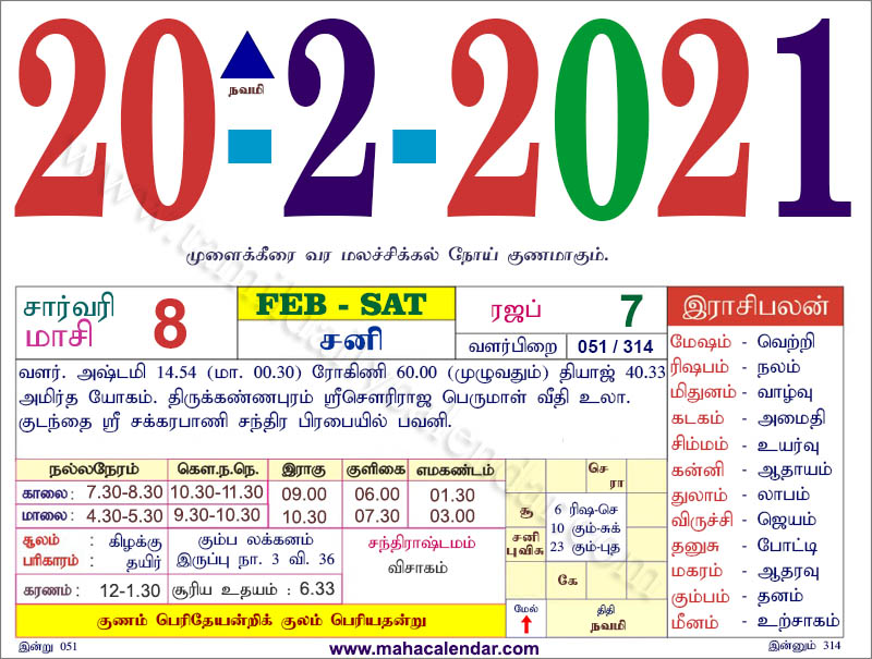 Calendar 2021 Today Tamil Monthly Calendar 2021   தமிழ் தினசரி