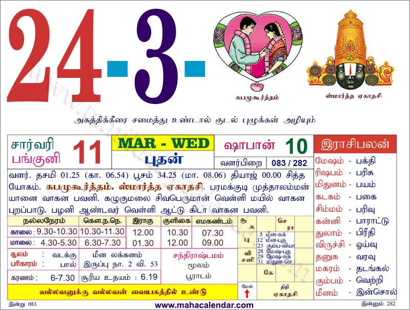 Tamil Monthly Calendar March 2021 À®¤à®® À®´ À®¤ À®©à®šà®° À®• À®²à®£ À®Ÿà®° Wedding Dates Nalla Neram
