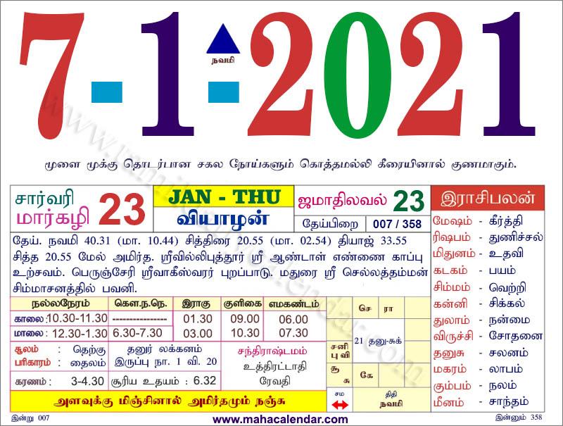 Tamil Monthly Calendar 2021   தமிழ் தினசரி
