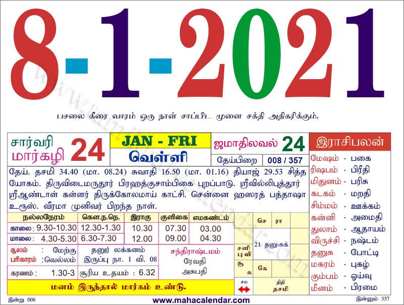 Tamil Daily Calendar 2021 Tamil Monthly Calendar 2021   தமிழ் தினசரி